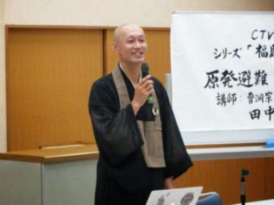 후쿠시마에서 말하는 Vol.2 타나카 덕운스님