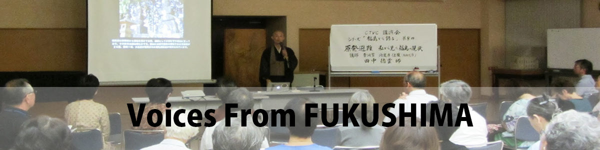 Voices From FUKUSHIMA